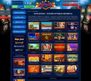 Знаменитое казино Вулкан в Украине
